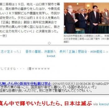 tok世界の真ん中で輝やいたりしたら、日本は滅ぶ