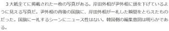 """tok岸田外相が頭を下げた! 「慰安婦」日韓合意、日本相手なら何でもあり? 事実に反する韓国紙の""""演出"""""""