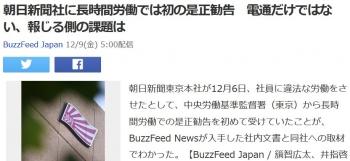 news朝日新聞社に長時間労働では初の是正勧告 電通だけではない、報じる側の課題は