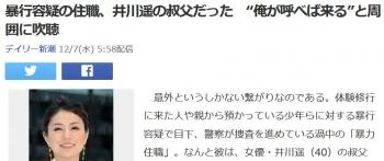 "news暴行容疑の住職、井川遥の叔父だった ""俺が呼べば来る""と周囲に吹聴"