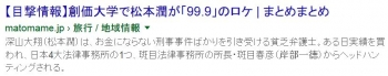 【目撃情報】創価大学で松本潤が「99.9」のロケ まとめまとめ