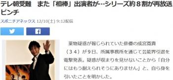 newsテレ朝受難 また「相棒」出演者が…シリーズ約8割が再放送ピンチ