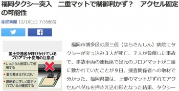 news福岡タクシー突入 二重マットで制御利かず? アクセル固定の可能性
