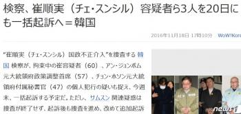 news検察、崔順実(チェ・スンシル)容疑者ら3人を20日にも一括起訴へ=韓国