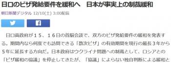 news日ロのビザ発給要件を緩和へ 日本が事実上の制裁緩和