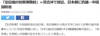 news「空自機が妨害弾発射」=宮古沖で接近、日本側に抗議―中国国防省