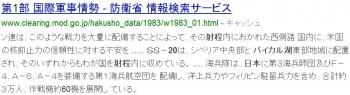 seaバイカル湖 SS20 日本 射程