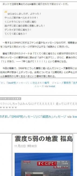 tokめざまし「SMAP宛メッセージ」に「縦読み」メッセージ