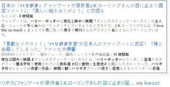 tok日本の「ハリポタ」ファンアートが原作者J.K.ローリングさんの目に止まり固
