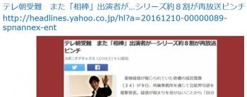 tenテレ朝受難 また「相棒」出演者が…シリーズ約8割が再放送ピンチ
