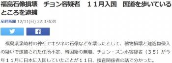 news福島石像損壊 チョン容疑者 11月入国 国道を歩いているところを逮捕