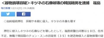 news<器物損壊容疑>キツネの石像破壊の韓国籍男を逮捕 福島
