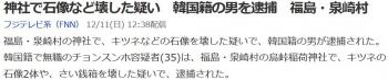 news神社で石像など壊した疑い 韓国籍の男を逮捕 福島・泉崎村