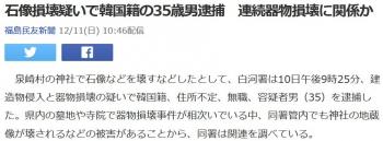 news石像損壊疑いで韓国籍の35歳男逮捕 連続器物損壊に関係か