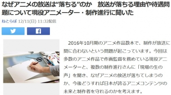 """newsなぜアニメの放送は""""落ちる""""のか 放送が落ちる理由や待遇問題について現役アニメーター・制作進行に聞いた"""