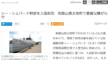 newsシー・シェパード幹部を入国拒否 和歌山県太地町で悪質な嫌がらせ