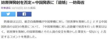 news妨害弾発射を否定=中国発表に「遺憾」―防衛省