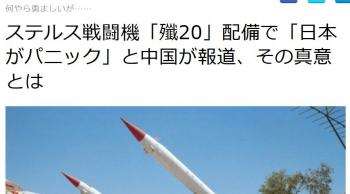 newsステルス戦闘機「殲20」配備で「日本がパニック」と中国が報道、その真意とは