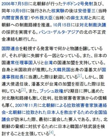 wikiジョン・ボルトン2