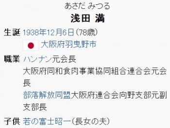 wiki浅田満