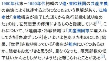 wiki世界 (雑誌)
