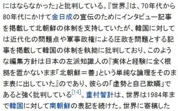 wiki世界 (雑誌)2