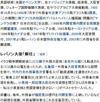 wiki天木直人