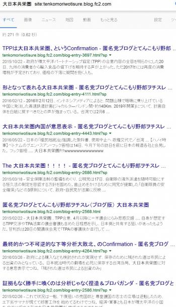 ten大日本共栄圏