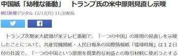 news中国紙「幼稚な衝動」 トランプ氏の米中原則見直し示唆