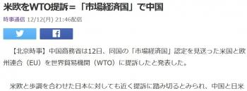 news米欧をWTO提訴=「市場経済国」で中国
