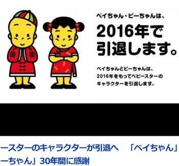 newsベビースターのキャラクターが引退へ 「ベイちゃん」と「ビーちゃん」30年間に感謝2