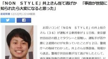 news「NON STYLE」井上さん当て逃げか 「事故が世間に知られたら大変になると思った」