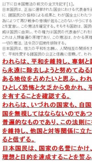 tok以下に日本国憲法の前文の全文を記す