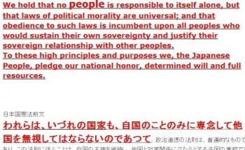 tok日本国憲法前文 GHQ草案