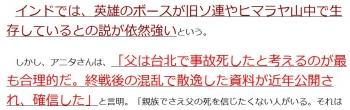 ten印独立活動家、チャンドラ・ボースの生存説に終止符を 娘が遺骨眠る日本に協力要請も2