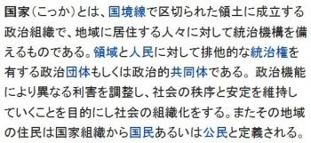 wiki国家