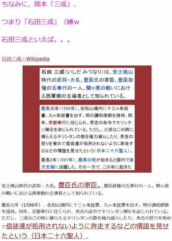 ten石田三成
