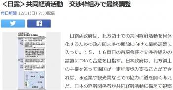 news<日露>共同経済活動 交渉枠組みで最終調整