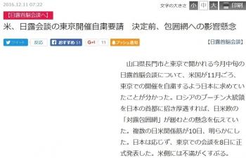 news米、日露会談の東京開催自粛要請 決定前、包囲網への影響懸念