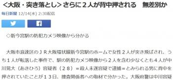 news<大阪・突き落とし>さらに2人が背中押される 無差別か