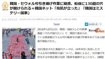 news韓国・セウォル号引き揚げ作業に疑惑、船体に130超の穴が開けられる=韓国ネット「鳥肌が立った」「韓国はミステリー国家」
