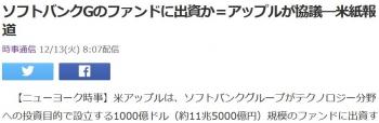 newsソフトバンクGのファンドに出資か=アップルが協議―米紙報道