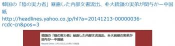 ten韓国の「陰の実力者」暴露した内部文書流出、朴大統領の実弟が関与か―中国紙