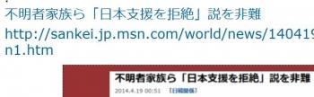 ten不明者家族ら「日本支援を拒絶」説を非難