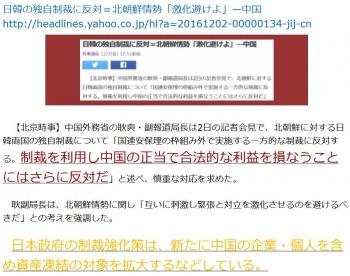 ten日韓の独自制裁に反対=北朝鮮情勢「激化避けよ」―中国