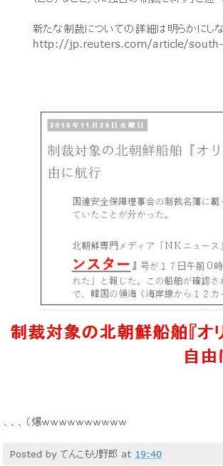 tok制裁対象の北朝鮮船舶『オリオンスター号』、韓国と日本の海上を自由に航行