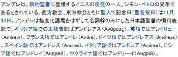 wikiアンデレ