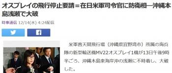 newsオスプレイの飛行停止要請=在日米軍司令官に防衛相―沖縄本島浅瀬で大破