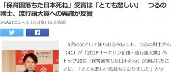 tok「保育園落ちた日本死ね」受賞は「とても悲しい」 つるの剛士、流行語大賞への異議が反響