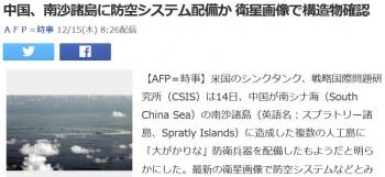 news中国、南沙諸島に防空システム配備か 衛星画像で構造物確認